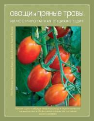 Овощи и пряные травы. Иллюстрированная энциклопедия