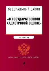 Федеральный закон «О государственной кадастровой оценке». Текст на 2017 год