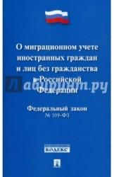 """Федеральный закон """"О миграционном учете иностранных граждан и лиц без гражданства в Российской Федерации"""""""