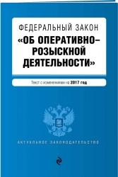 """Федеральный закон """"Об оперативно-розыскной деятельности"""": текст с изм. на 2017 год"""