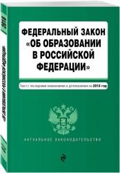 """Федеральный закон """"Об образовании в Российской Федерации"""". Текст с посл. изм. доп. на 2018 г."""
