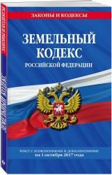 Земельный кодекс Российской Федерации. Текст с изменениями и дополнениями на 1 октября 2017 года