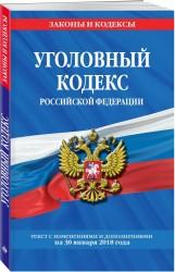 Уголовный кодекс Российской Федерации: текст с изм. и доп. на 21 января 2018 г.