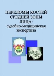 Переломы костей средней зоны лица. Судебно-медицинская экспертиза. Пособие