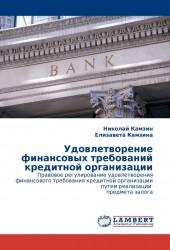 Удовлетворение финансовых требований кредитной организации