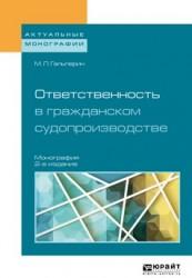 Ответственность в гражданском судопроизводстве 2-е изд., пер. и доп. Монография