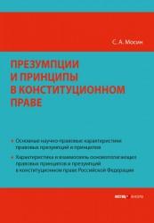 Презумпции и принципы в конституционном праве Российской Федерации