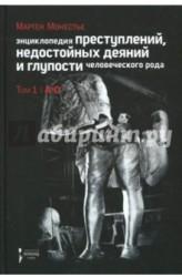 Энциклопедия преступлений, недостойных деяний и глупости человеческого рода. В 2 томах. Том 1. А-О