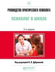 Руководство практического психолога. Психолог в школе 2-е изд., испр. и доп. Практическое пособие