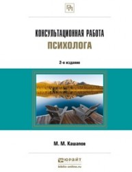 Консультационная работа психолога 2-е изд., испр. и доп