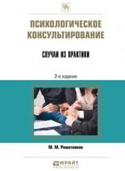 Психологическое консультирование. Случаи из практики 2-е изд. Практическое пособие