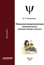 Психолого-педагогическая инноватика. Личностный аспект