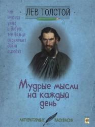 Лев Толстой. Мудрые мысли на каждый день