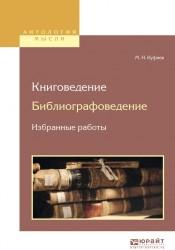 Книговедение. Библиографоведение. Избранные работы