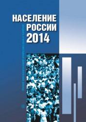 Население России 2014. Двадцатый второй ежегодный демографический доклад