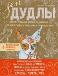 Зен Дудлы. Полное собрание авторских дизайнов для интуитивного рисования и раскрашивания (комплект из 4 книг)