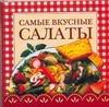 Самые вкусные салаты (миниатюрное издание)
