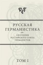 Русская германистика: Ежегодник Российского союза германистов. ТомI
