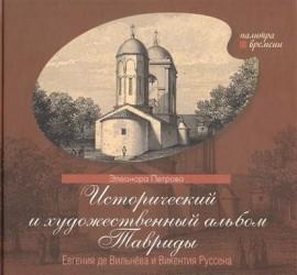 Исторический и художественный альбом Тавриды Евгения де Вильнёва и Викентия Руссена