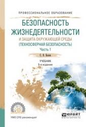 Безопасность жизнедеятельности и защита окружающей среды (техносферная безопасность) в 2 ч. Часть 1. 5-е изд., пер. и доп. Учебник для СПО