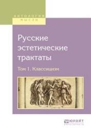 Русские эстетические трактаты. В 2 томах. Том 1. Классицизм