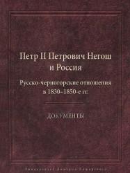 Петр II Петрович Негош и Россия. Русско-черногорские отношения в 1830–1850-е гг.