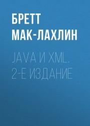 Java и XML. 2-е издание