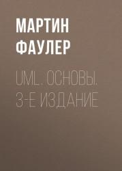 UML. Основы. Краткое руководство по стандартному языку объектного моделирования