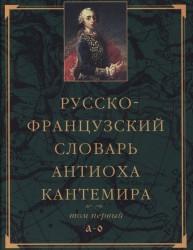 Русско-французский словарь Антиоха Кантемира. Том первый: A—O