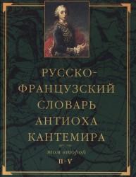 Русско-французский словарь Антиоха Кантемира. В двух томах. Том 2