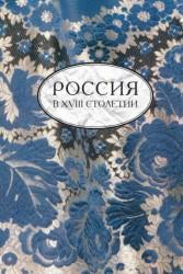 Россия в XVIII столетии. Выпуск 2
