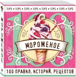 Мороженое. 100 правил, историй, рецептов