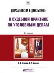 Доказательства и доказывание в судебной практике по уголовным делам 3-е изд. Практическое пособие