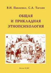 Общая и прикладная этнопсихология