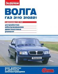 «Волга» ГАЗ-3110, -310221 с двигателями 2,3i; 2,5. Устройство, обслуживание, диагностика, ремонт. Иллюстрированное руководство