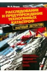 Расследование и предупреждение техногенных катастроф