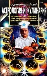 Астрология и кулинария. Астрология для гурманов, или Кулинарные рецепты для каждого знака зодиака