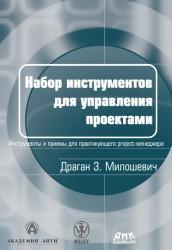 Набор инструментов для управления проектами