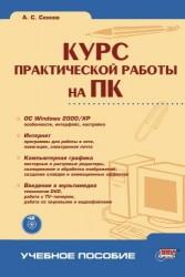 Курс практической работы на ПК (+ CD-ROM)