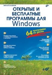 Открытые и бесплатные программы для Windows (+ СD-ROM)