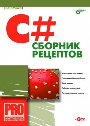 C#. Сборник рецептов (+CD-ROM)