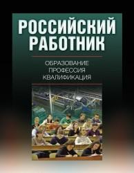 Российский работник: образование, профессия, квалификация