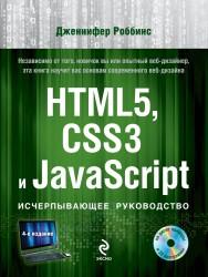 HTML5, CSS3 и JavaScript. Исчерпывающее руководство (+ DVD-ROM)