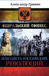 ФЕВРАЛЬСКИЙ СФИНКС, или Цвета российских революций
