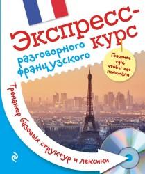 Экспресс-курс разговорного французского. Тренажер базовых структур и лексики + CD