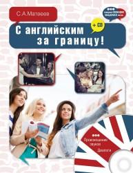 С английским за границу! (+CD)
