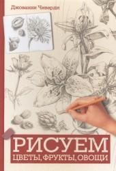 Рисуем цветы, фрукты, овощи