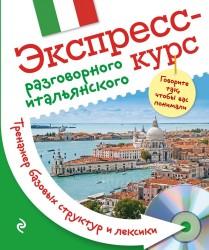 Экспресс-курс разговорного итальянского. Тренажер базовых структур и лексики + CD