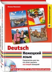 Немецкий язык. Самоучитель для тех, кто хочет выучить настоящий немецкий (+CD)