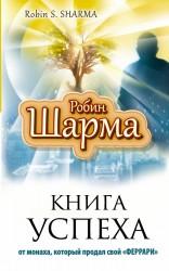 "Книга успеха от монаха, который продал свой ""Феррари"""